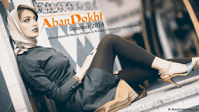مدل لباس - مدل ایرانی